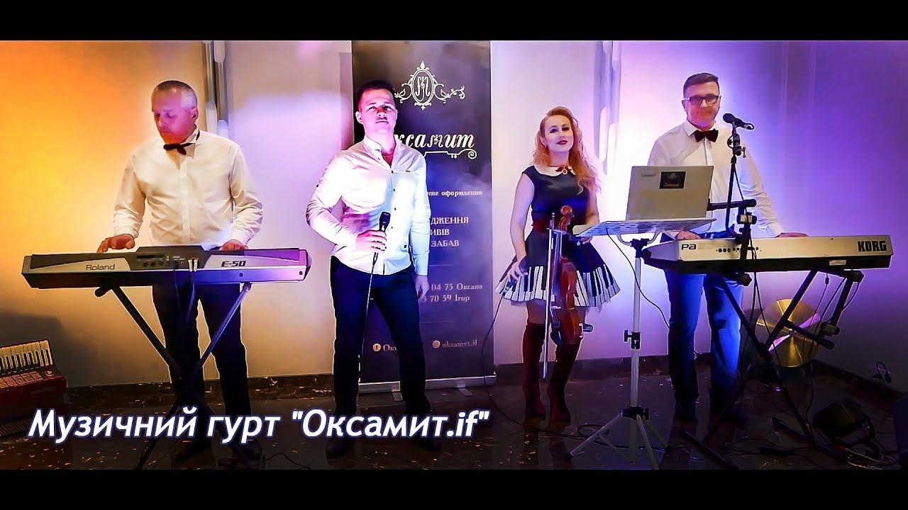 8a06deea24dffa Музиканти на весілля   Івано-Франківськ. Музичний гурт