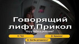 Приколы в лифте. Говорящий лифт.Приколы над людьми)
