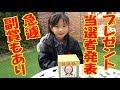 プレゼント当選者発表!sanaオリジナルスタッフジャンパー【岡山キッズタレント sana (7歳)】