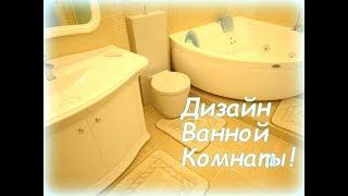 Дизайн интерьера и ремонт квартиры.Обзор ремонта квартиры. Часть 4  Ванная комната.Deco-S.