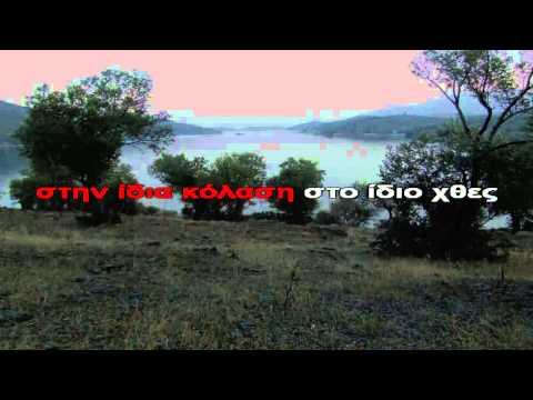 επιστροφες καταστροφες greek karaoke HD @@