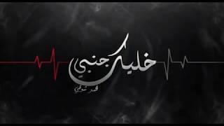 Mohamed shawky - 5alek ganby | محمد شوقي - خليك جنبي (official music)