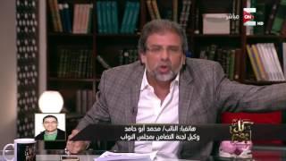 كل يوم - خالد يوسف لـ محمد أبو حامد: الحقيقة ان الحكومة ولعت فى الناس اللى انتخبوك