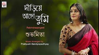 Dariye Acho Tumi | Audio Song | Subhamita | Rabindrasangeet