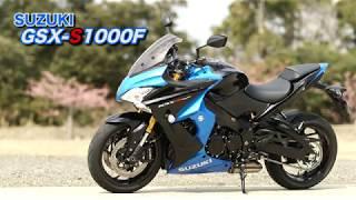 【オートバイ】SUZUKI GSX-S1000F ABS(2018年) 試乗レポート