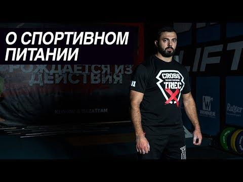 О спортивном питании | Дмитрий Берестов