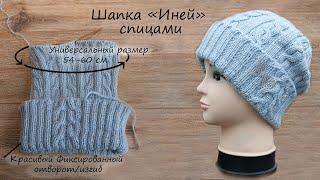 Шапка «Иней» спицами | Hoarfrost Hat knitting pattern