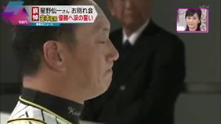 中日、阪神、楽天で監督を務め、今年1月に70歳で死去した星野仙一の...