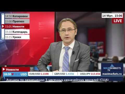 14.03.16 - Прогноз, новости рынка Форекс.