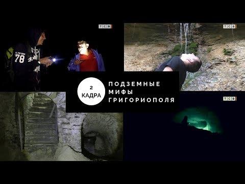 Подземные мифы Григориополя. 2 кадра 20.092018