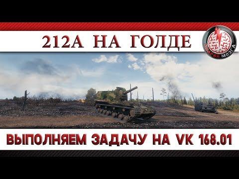 212А: ИМБА НА ГОЛДЕ! ВЫПОЛНЯЕМ ЗАДАЧУ НА VK 168.01 (P)