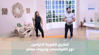 تمارين لتقوية الذراعين - نور القواسمي ومروى عصام