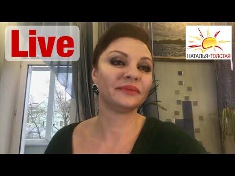 Наталья Толстая - Подруга заигрывает с моим любимым