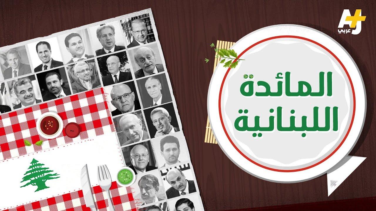 تريدون فهم المشهد السياسي في لبنان؟ عليكم بمشاهدة هذا الفيديو
