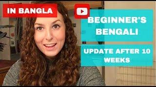 Beginner's Bengali - Foreigner speaking Bangla