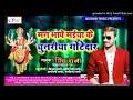 Man Bhave Maiya Ke Chunriya Hd Mp4 Bhojpuri Navratri Song mp3 song Thumb