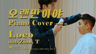 """로꼬 (Loco), """"오랜만이야 (It's been a while)"""" (Feat. Zion. T)"""