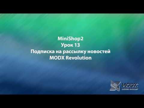 MODX Revolution MiniShop2 урок 13 Реализация подписки на новости MODX Revolution