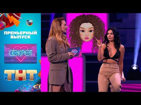 Новое шоу 'Секрет': 1 выпуск - Видео онлайн