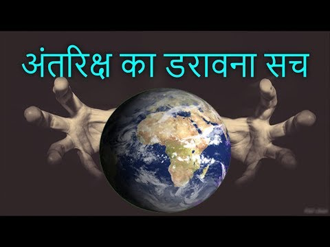 Scary truth of our universe in Hindi | Asteroid hitting earth | Hyper velocity star | Rogue planet