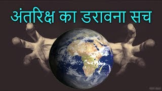 अंतरिक्ष का डरावना सच | scary truth of universe in Hindi | space videos | universe mystery in Hindi
