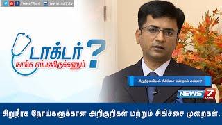 Kidney Diseases: Symptoms and Diagnose methods | Doctor Naanga Eppadi Irukanum | News7 Tamil