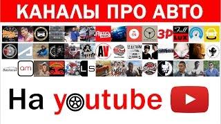 обзор каналов про авто Какие автомобильные каналы есть на youtube? ТОП автоблогеров авто-обзорщиков