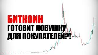 Биткоин Обзор.  Есть ли в рынке Сильный Покупатель?! Альткоины.