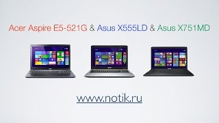Видео сравнение ноутбуков Acer Aspire E5-521G, Asus X751MD и Asus X555LD(http://www.notik.ru/search_catalog/filter/brand/Asus/X555/X555LD.htm?from=youtube&utm_source=youtube&utm_medium=review&utm_campaign= ..., 2015-03-19T20:47:23.000Z)