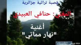 """قصبة تراثية جزائرية - تبسة - المغني: حنافي العبيدي - """"نهار مماتي"""""""