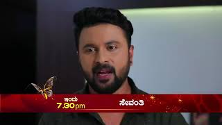 Sevanthi Promo | Today at 7.30pm | Udaya TV