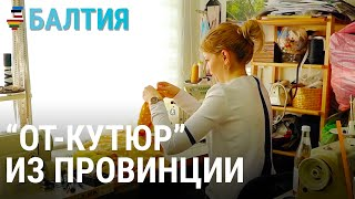 """От-кутюр"" из провинции | БАЛТИЯ"