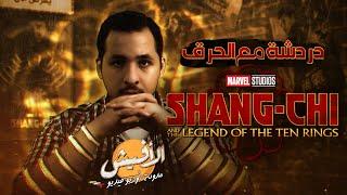 قناة الافيش   Shang-Chi دردشة عن فيلم