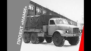 Работы НАМИ по созданию автомобилей Урал (1968 год)