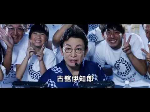 TOKYO GORIN ONDO 2020 (Music Video)
