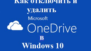 как удалить OneDrive из Windows 10?