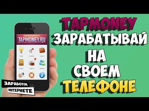 TAPMONEY - ЗАРАБАТЫВАЙ РЕАЛЬНЫЕ ДЕНГИ, ВЫПОЛНЯЯ ПРОСТЫЕ ЗАДАНИЯ В ТЕЛЕФОНЕ! МОБИЛЬНЫЙ ЗАРАБОТОК!!!