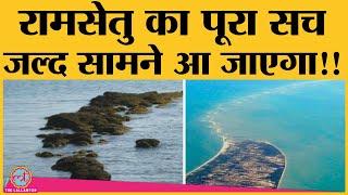 ये भी पता चलेगा कि Ramsetu Natural है या Man Made । Underwater Research । Ramayana