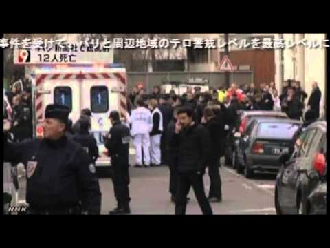 パリの新聞社で銃撃戦に これまでに12人死亡