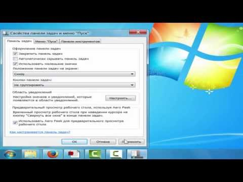 Как скрыть значки на панели задач в Windows 7  Работа с панелью задач