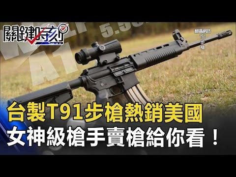 台製T91步槍熱銷美國背後...女神級槍手賣槍給你看! 關鍵時刻 20170411-7 朱學恒