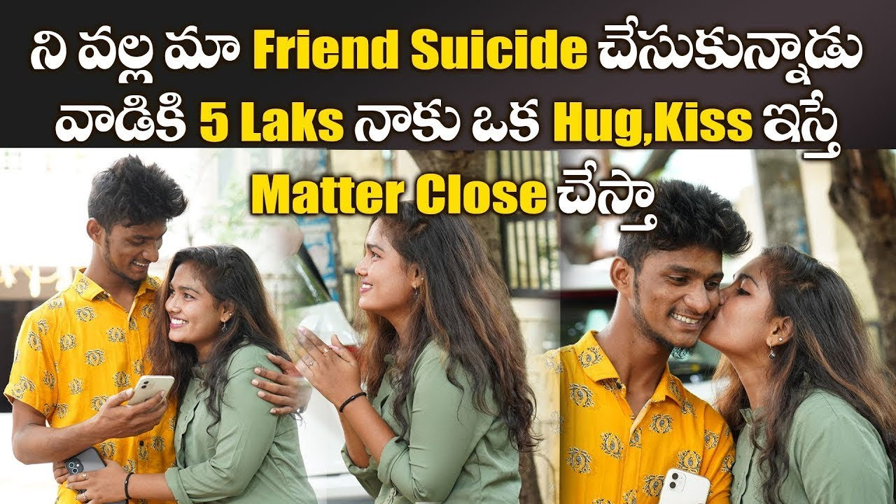 Download నీవల్ల మా Friend సూసైడ్ చేసుకున్నాడు.. వాడికి 5 Lakhs నాకు ఒక KISS ఇస్తే MATTER CLOSE | ShreePrabha