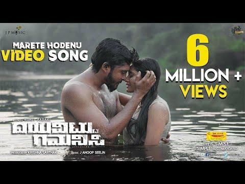 Dayavittu Gamanisi-Marete Hodenu Video Song|Vasishta Simha,Sangeeta Bhat|Rohit Padaki,J Anoop Seelin