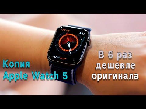 Смарт-часы копия Apple Watch 5 обзор. IWO 11