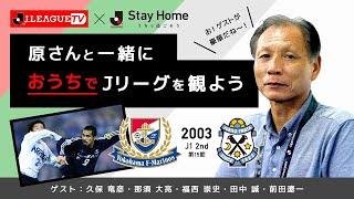 おうちで一緒に横浜FM vs 磐田の試合を観戦!Stay Home, 原さんと一緒に#おうちでJリーグ
