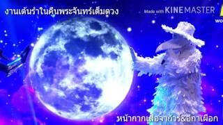 เนื้อเพลง งานเต้นรำในคืนพระจันทร์เต็มดวง - หน้ากากเสือจากัวร์ Ft.อีกาเผือก | The mask singer 2