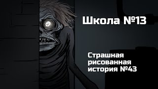 Школа №13. Страшная рисованная история №42. (Анимация)