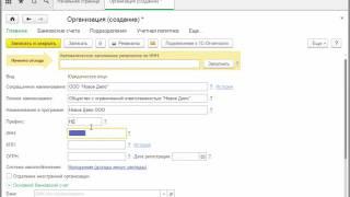 1С Бухгалтерия Заполнение реквизитов организации Часть 1 Java курсы онлайн Курсы 1с торговля и