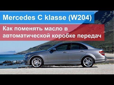 Mercedes-Benz C klasse III (W204) - как поменять масло в автоматической коробке передач