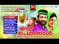 എന്റ്റെ പെരുന്നാൾ  || Ente Perunnal Songs | Malayalam Mappila Pattukal Old Is Gold Jukebox